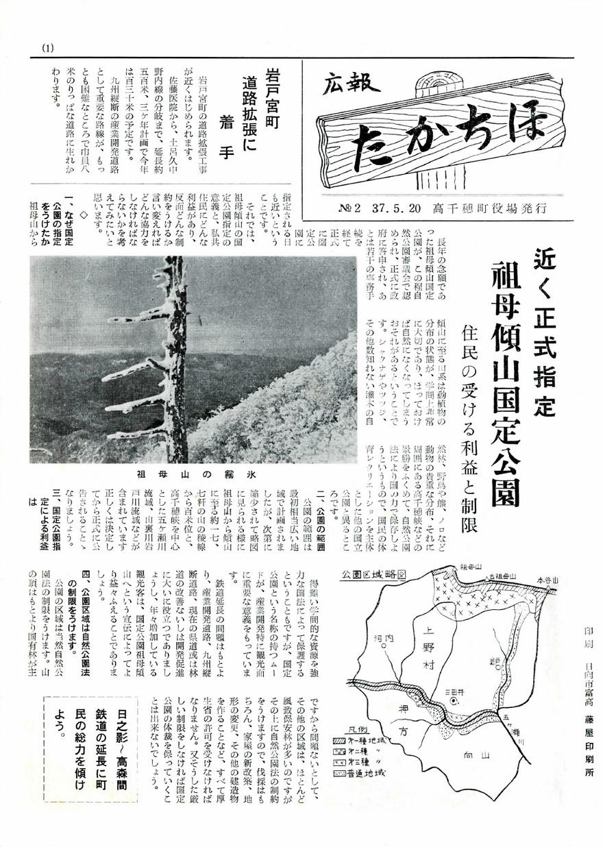 広報たかちほ No.2 1962年5月号の表紙画像