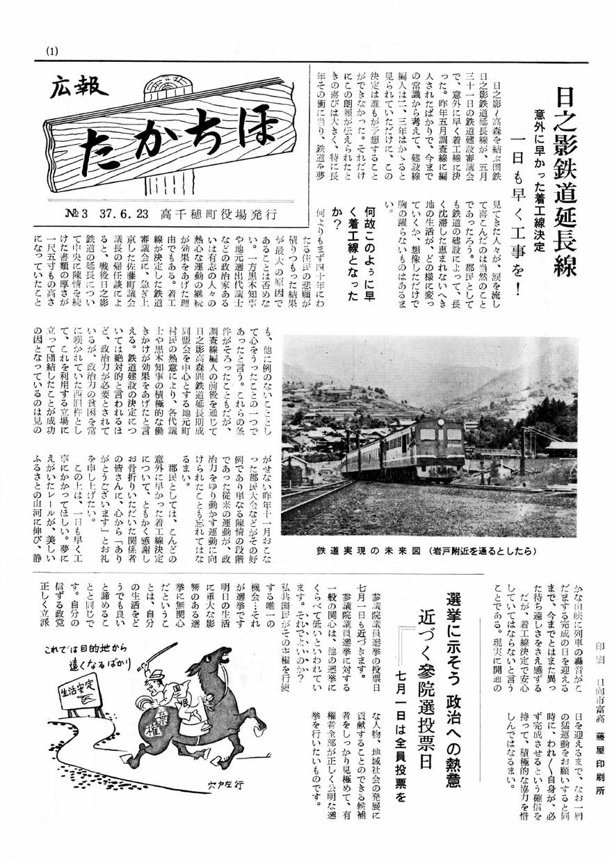 広報たかちほ No.3 1962年6月号の表紙画像