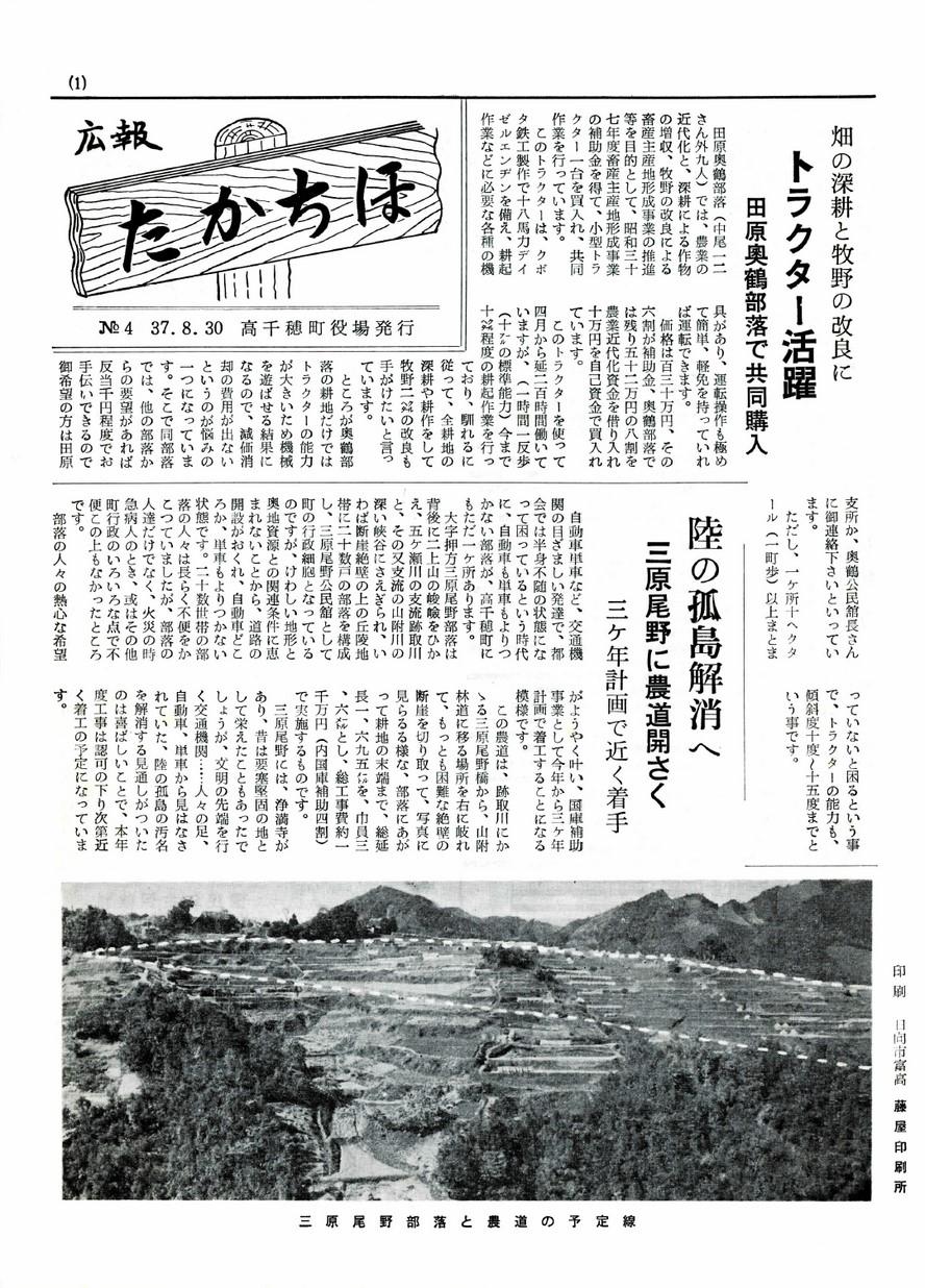 広報たかちほ No.4 1962年8月号の表紙画像