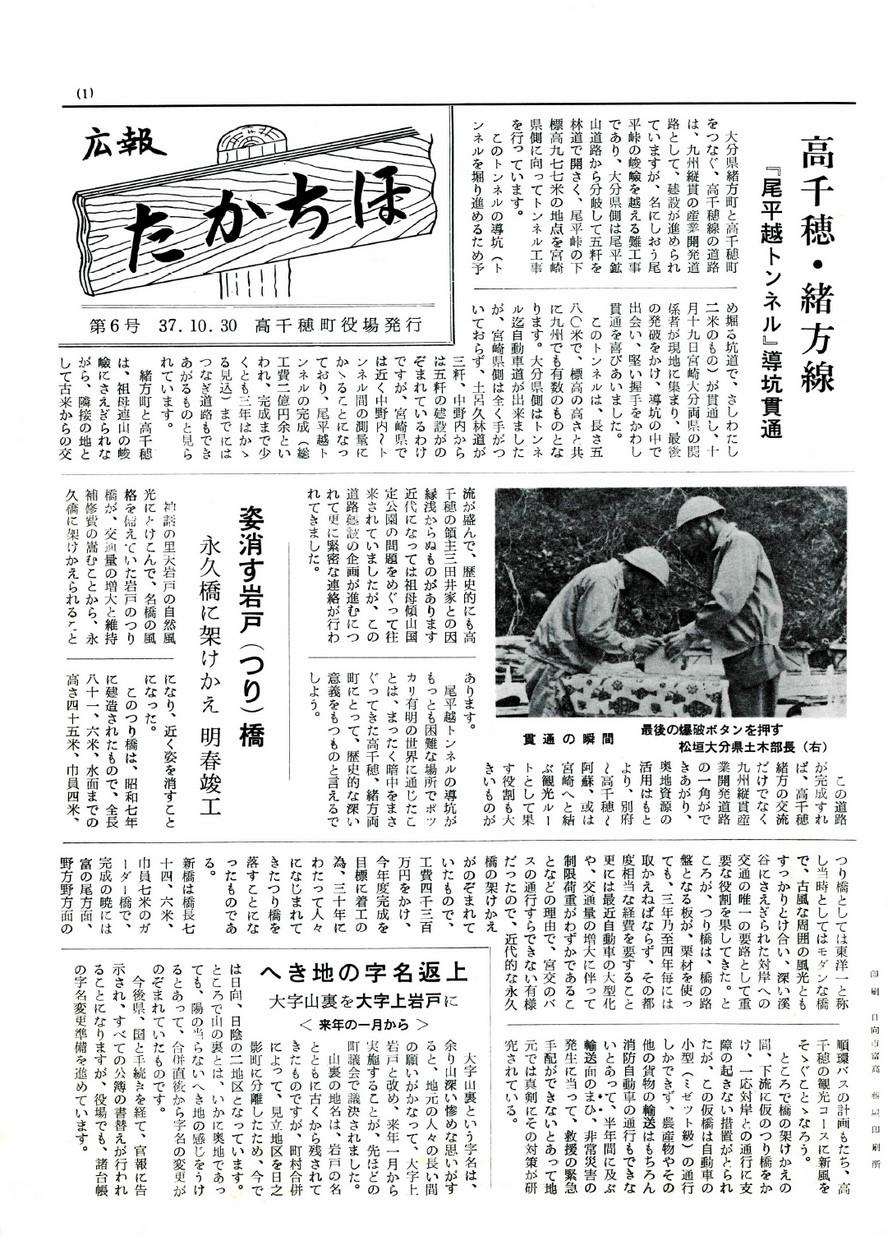 広報たかちほ No.6 1962年10月号の表紙画像