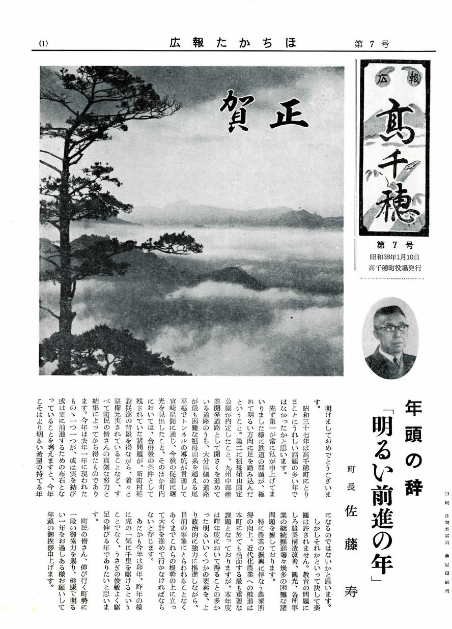 広報たかちほ No.7 1963年1月号の表紙画像