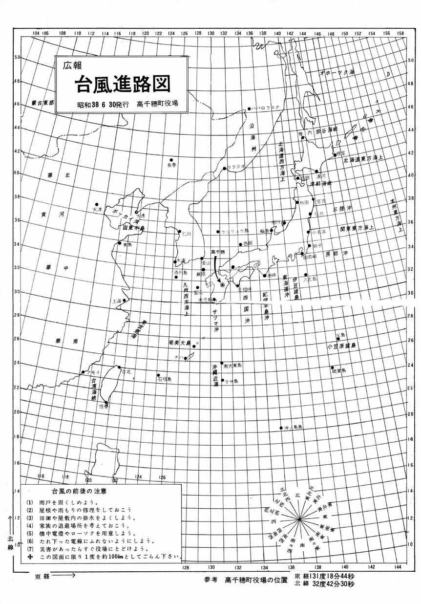 広報たかちほ 台風進路図 1963年6月30日発行の表紙画像