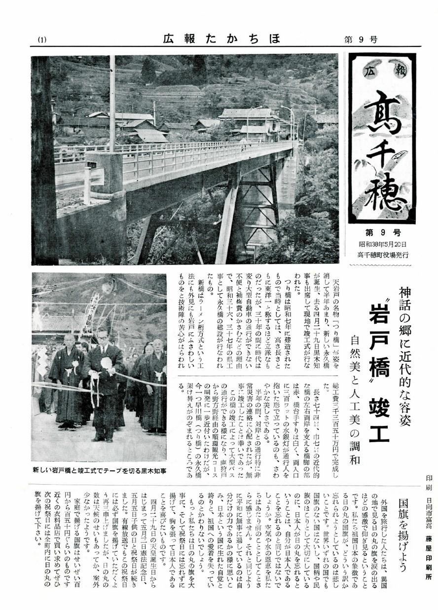 広報たかちほ No.9 1963年5月号の表紙画像