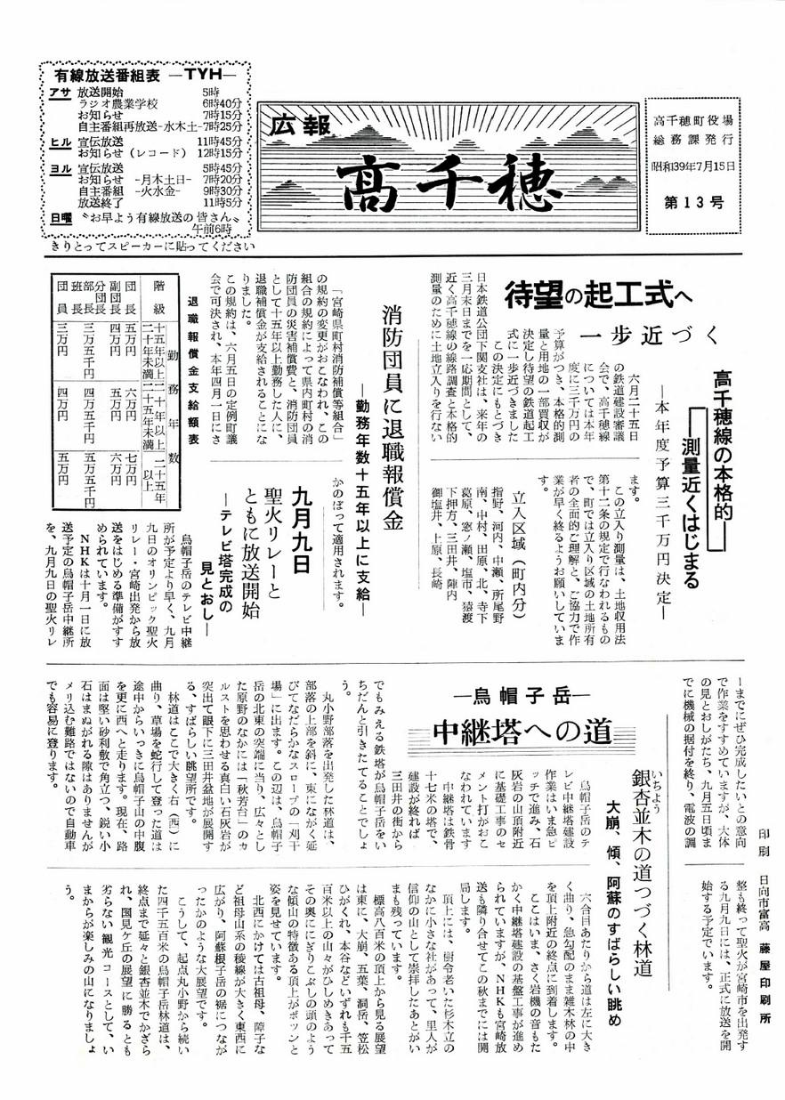 広報たかちほ No.13 1964年7月号の表紙画像