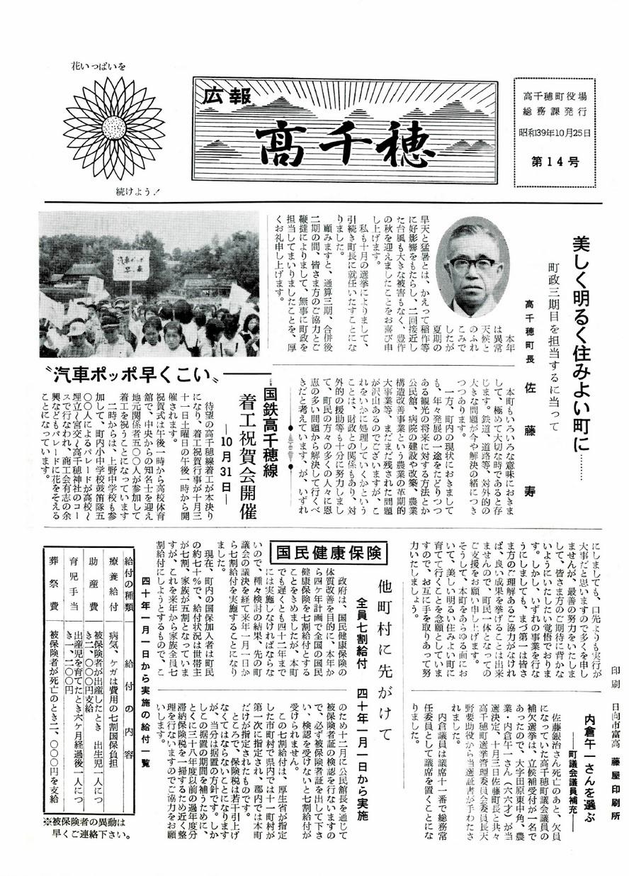 広報たかちほ No.14 1964年10月号の表紙画像