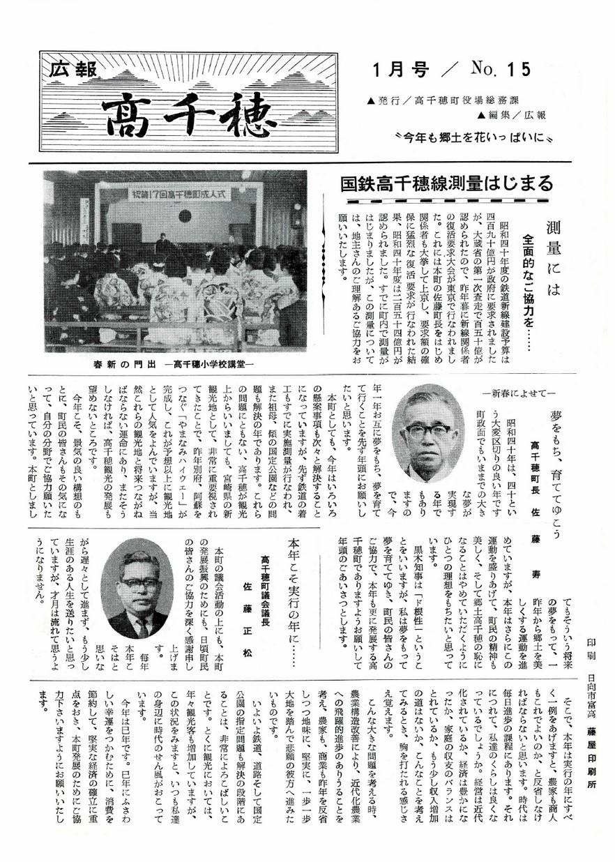 広報たかちほ No.15 1965年1月号の表紙画像