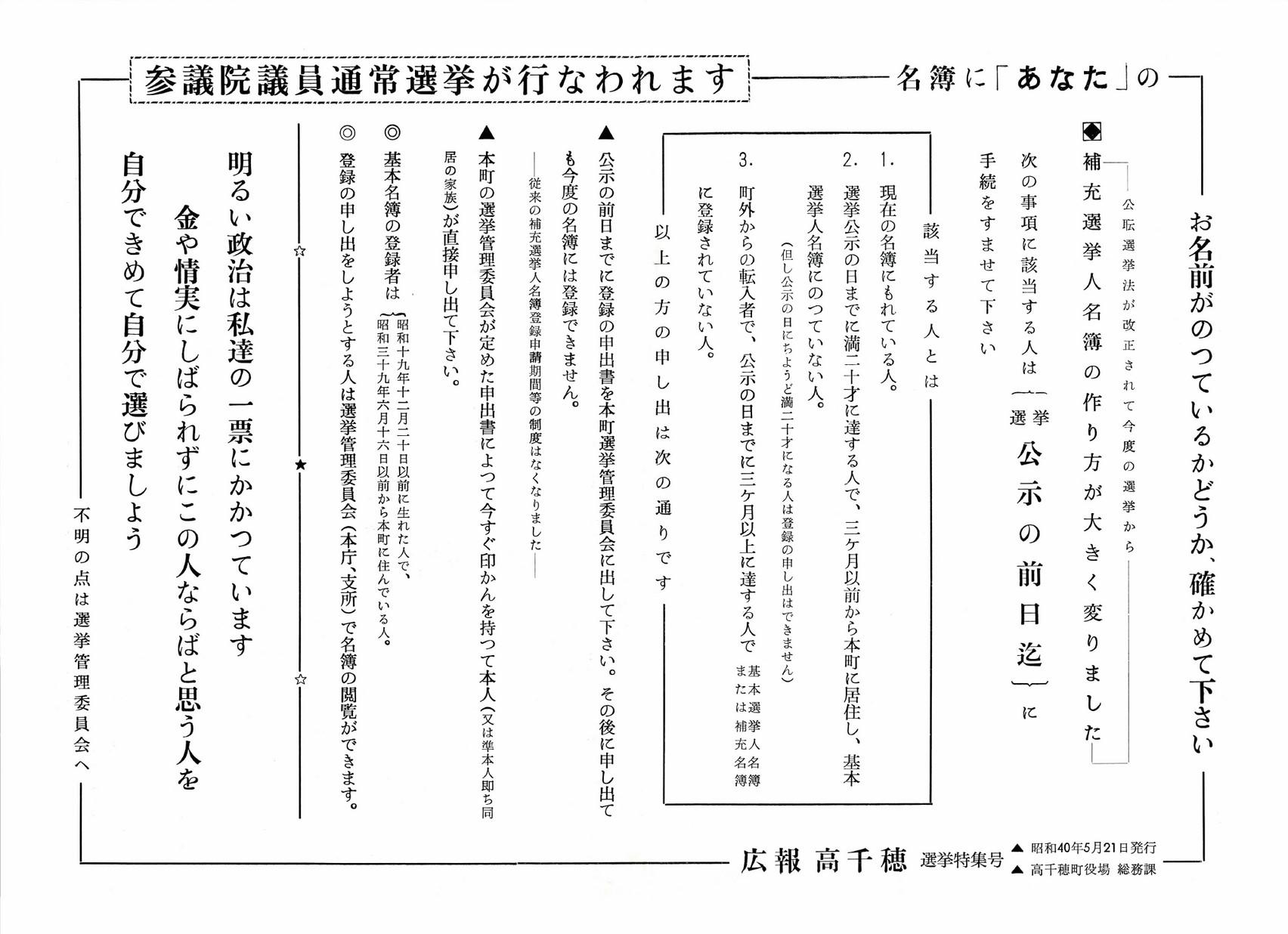 広報たかちほ 選挙特集号 1965年5月21日発行の表紙画像
