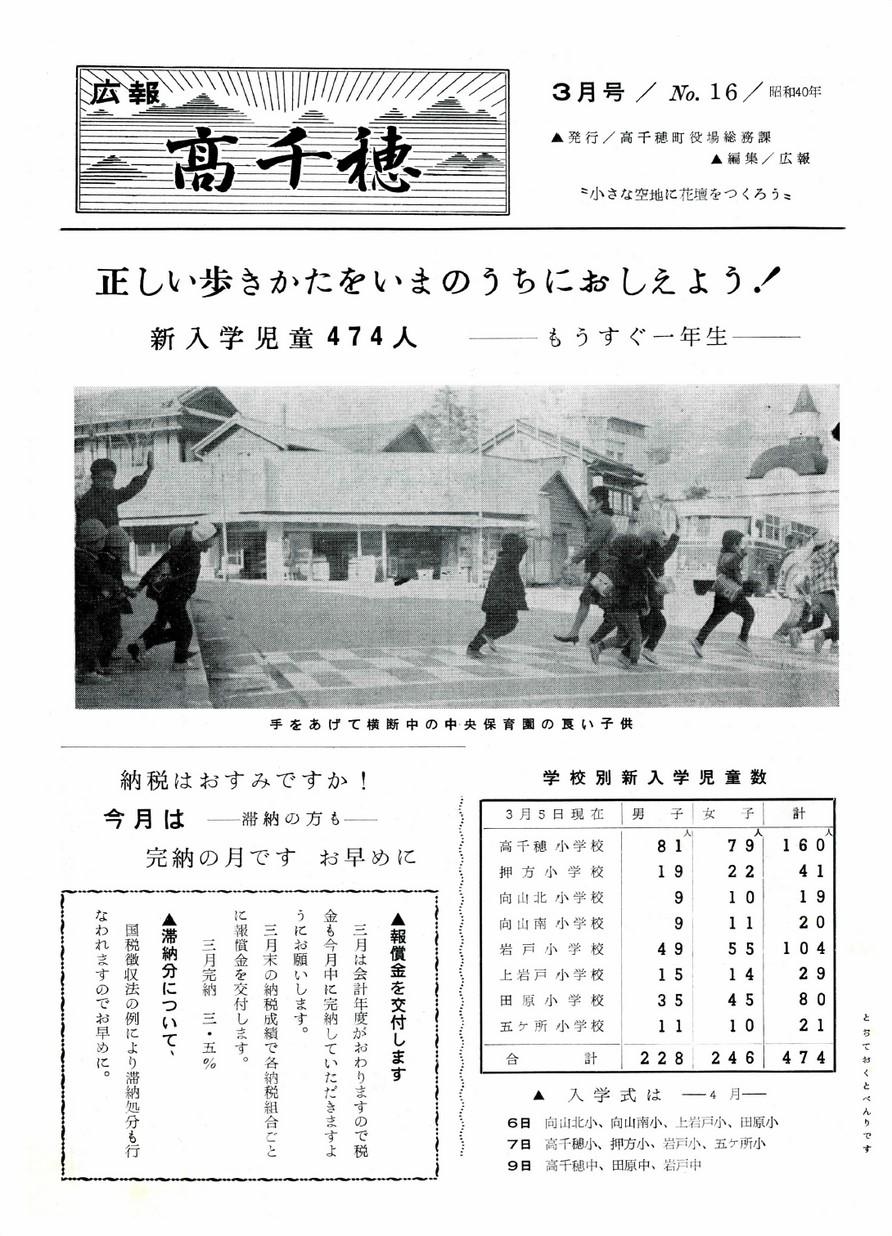広報たかちほ No.16 1965年3月号の表紙画像
