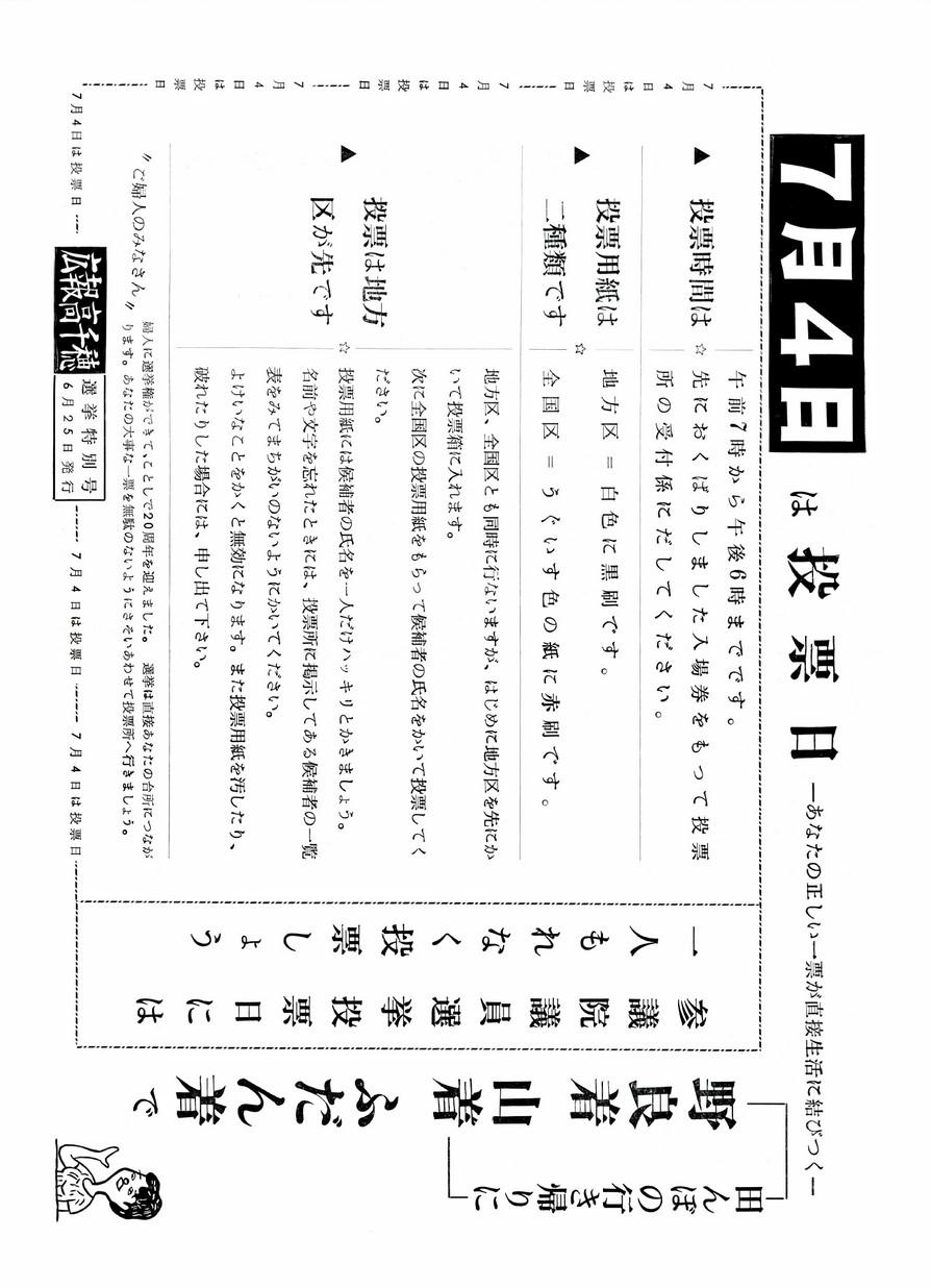 広報たかちほ 選挙特別号 1965年6月25日発行の表紙画像