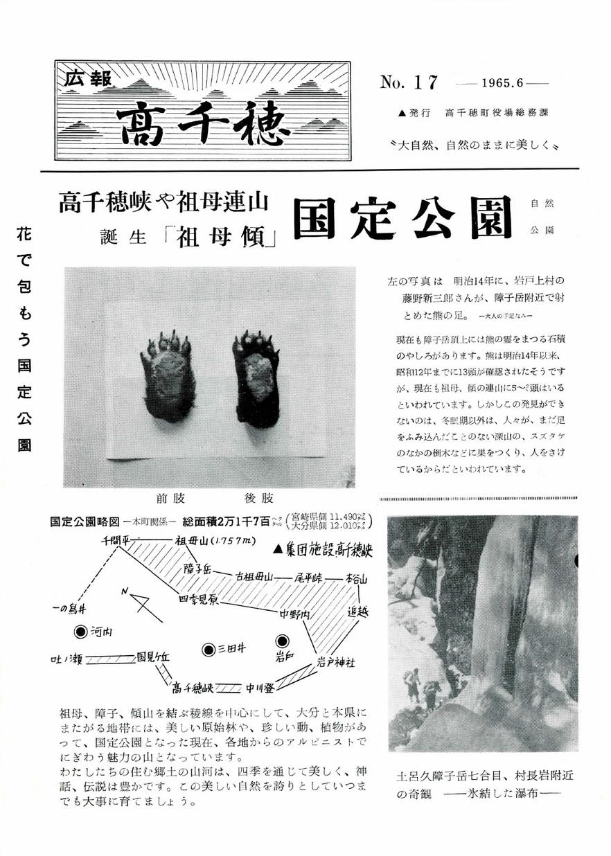 広報たかちほ No.17 1965年6月号の表紙画像