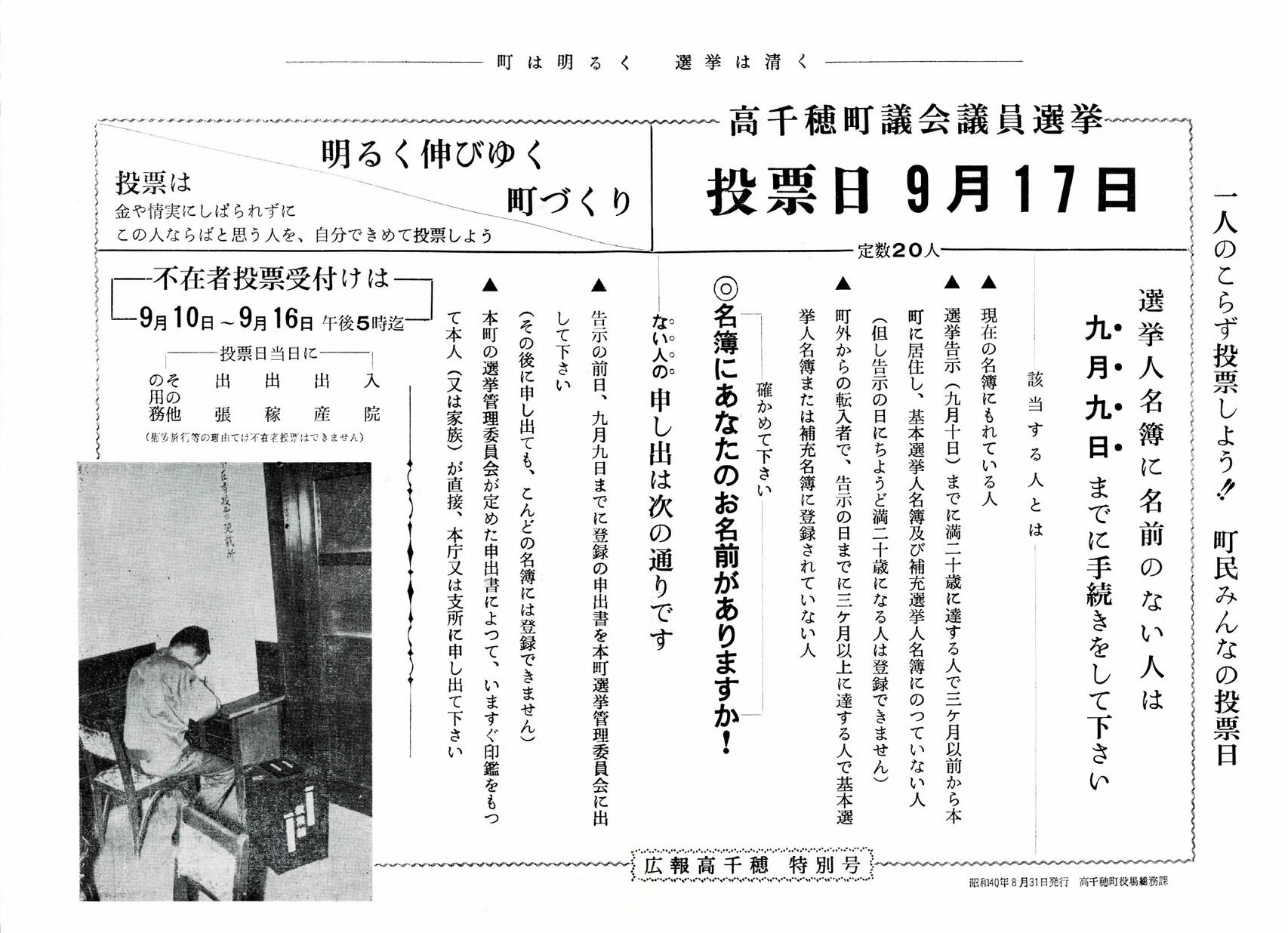 広報たかちほ 特別号 1965年8月31日発行の表紙画像