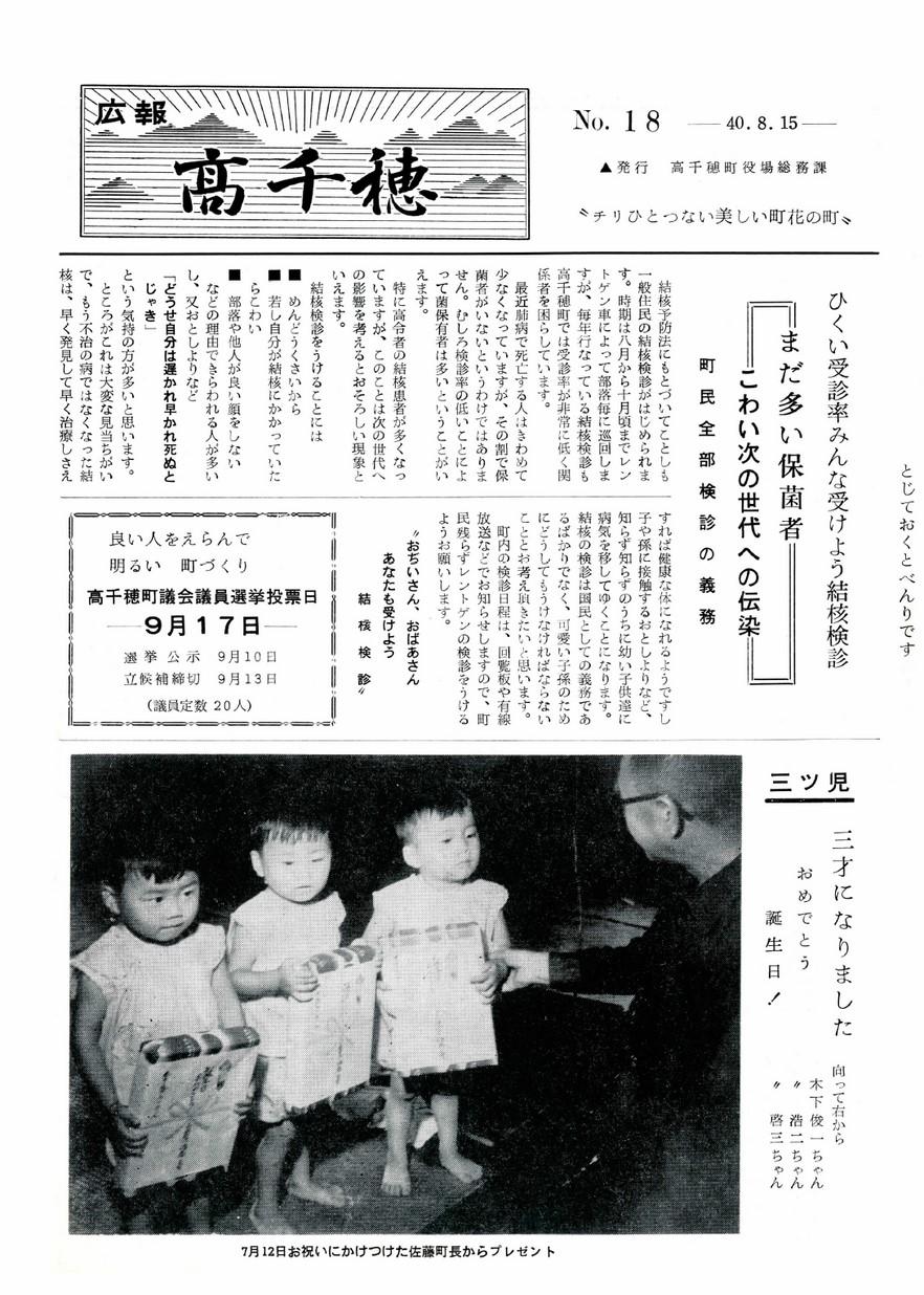 広報たかちほ No.18 1965年8月号の表紙画像