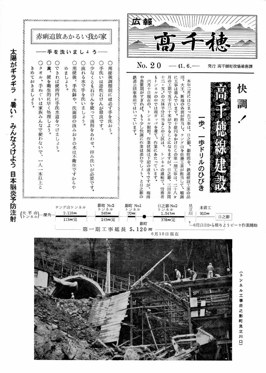 広報たかちほ No.20 1966年6月号の表紙画像