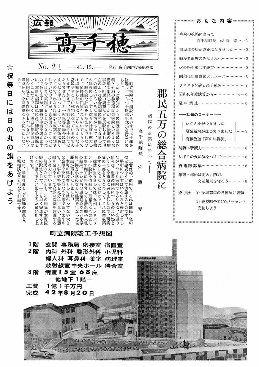 広報たかちほ No.21 1966年12月号の表紙画像