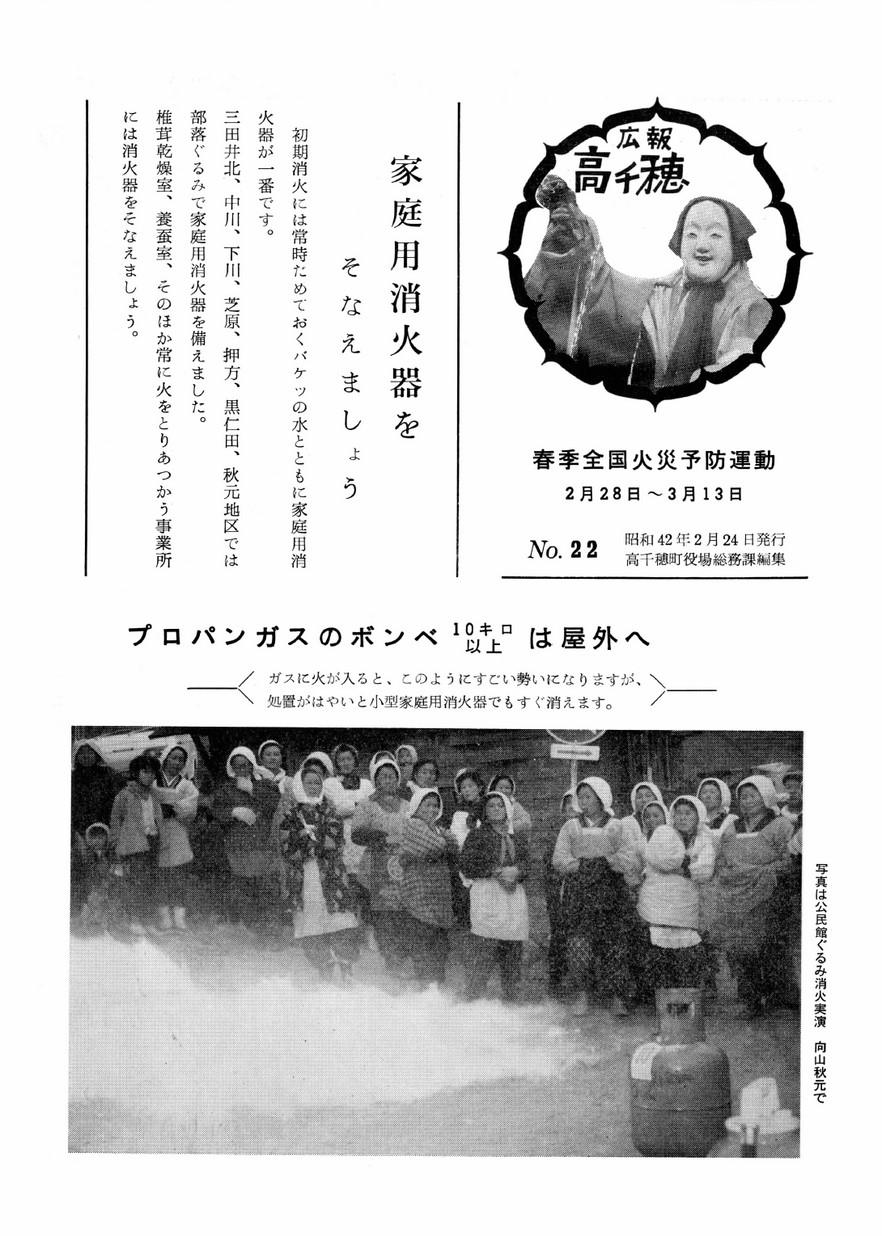 広報たかちほ No.22 1967年2月号の表紙画像