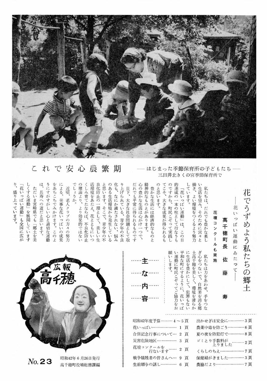 広報たかちほ No.23 1967年6月号の表紙画像