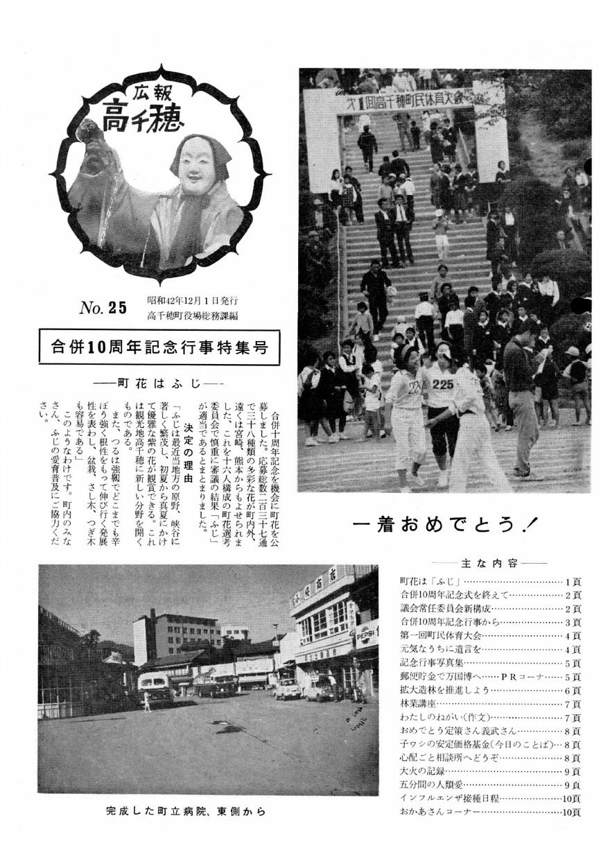 広報たかちほ No.25 1967年12月号の表紙画像