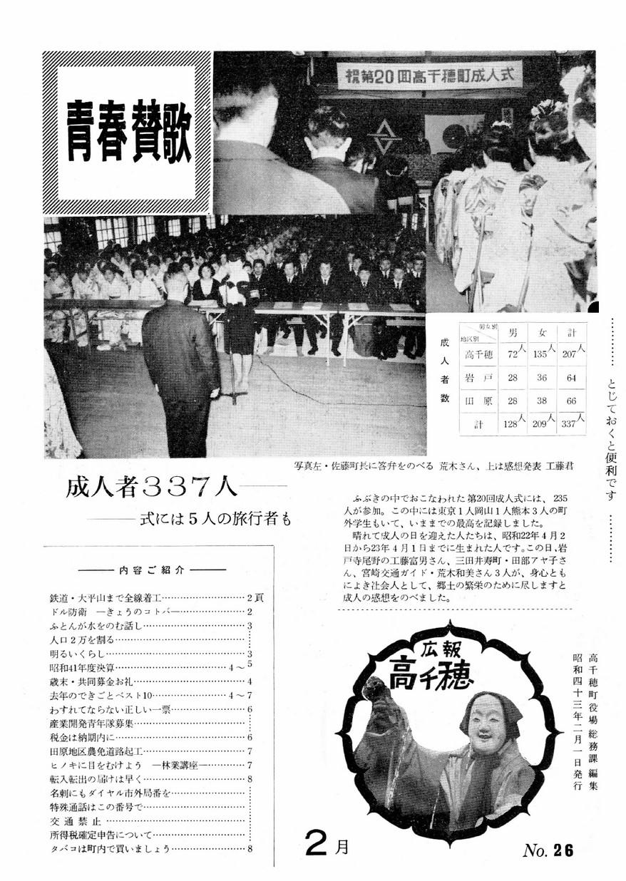 広報たかちほ No.26 1968年2月号の表紙画像