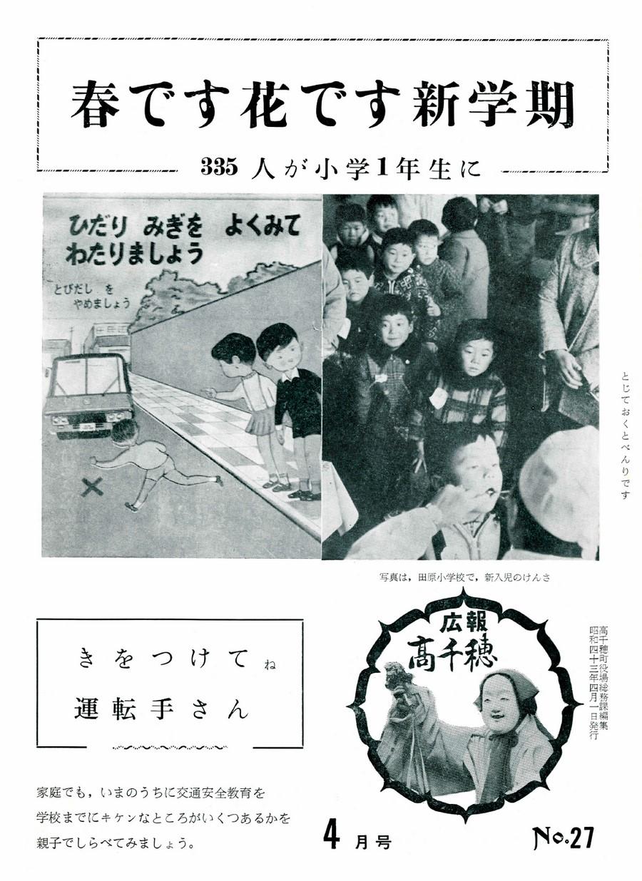 広報たかちほ No.27 1968年4月号の表紙画像