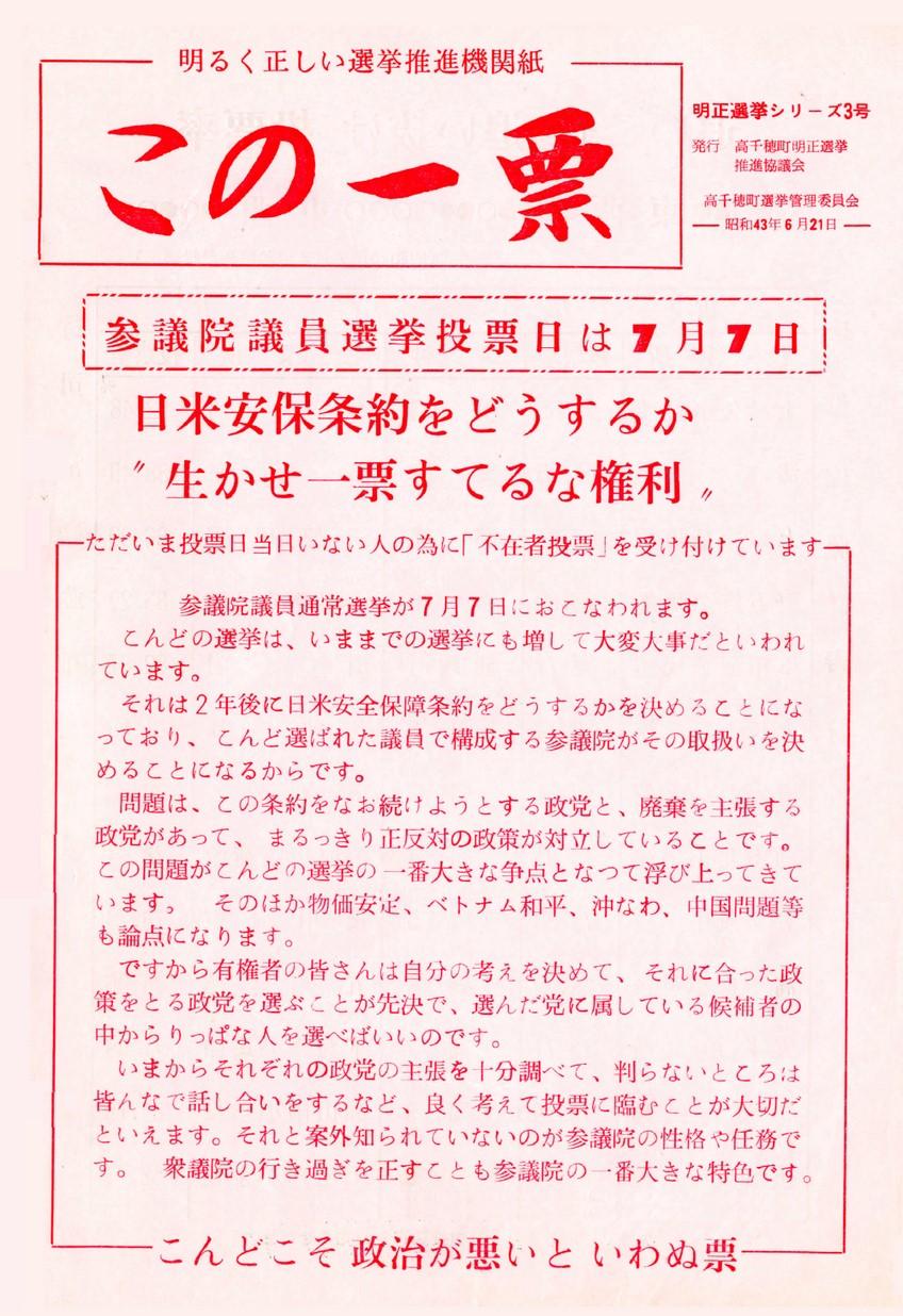 この一票 町広報高千穂別紙 No.3 1968年6月号の表紙画像