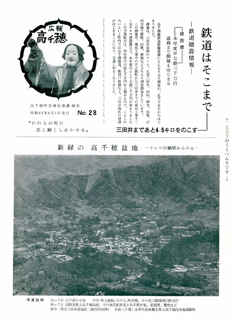 広報たかちほ No.28 1968年6月号の表紙画像