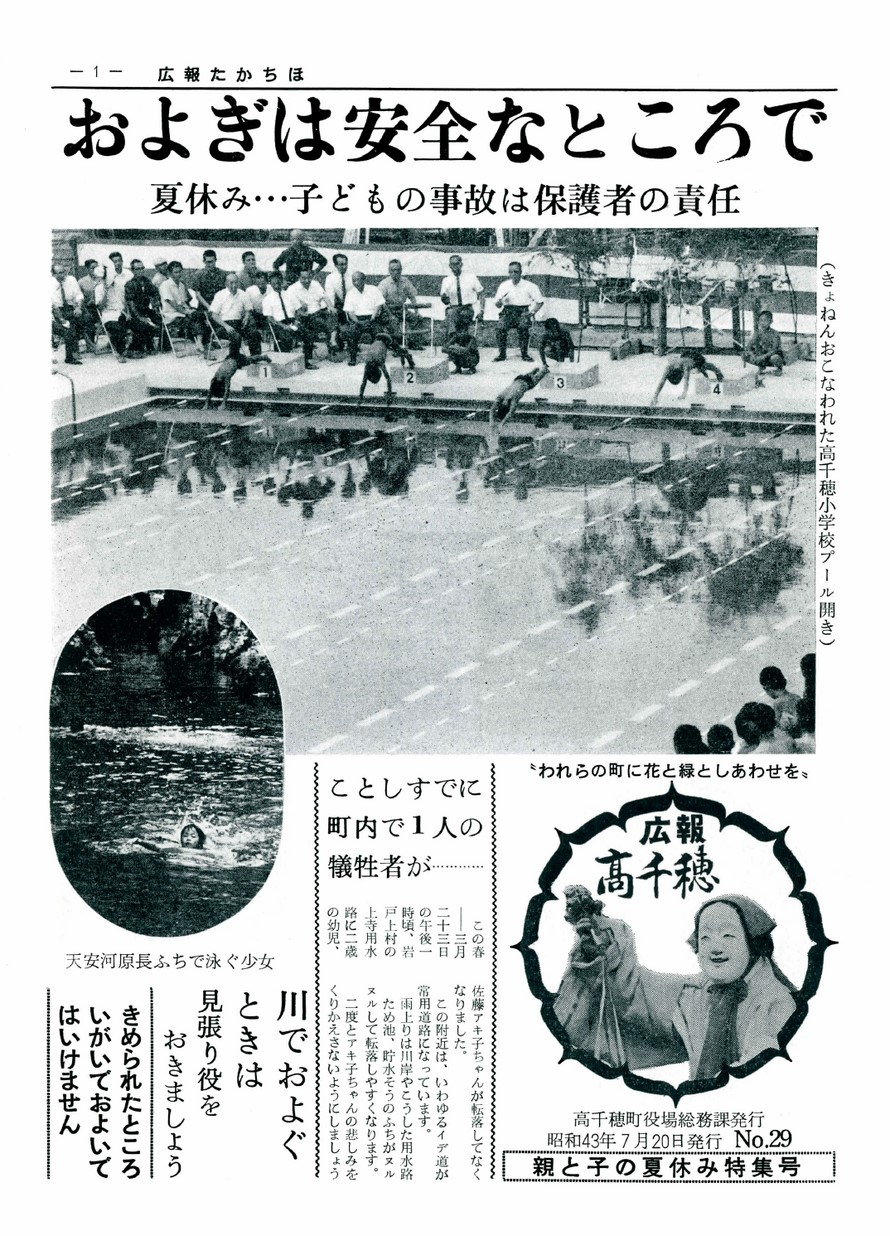 広報たかちほ No.29 1968年7月号の表紙画像