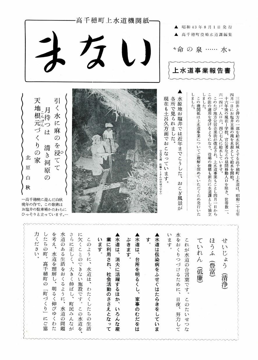 広報たかちほ 高千穂町上水道機関紙まない 1986年8月1日発行の表紙画像