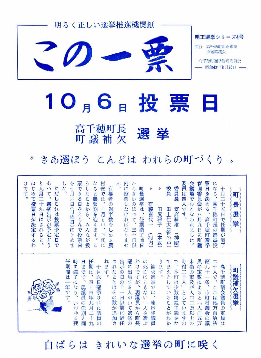 この一票 町広報高千穂別紙 No.4 1968年8月号の表紙画像