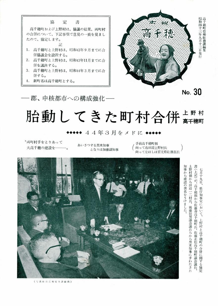 広報たかちほ No.30 1968年9月号の表紙画像