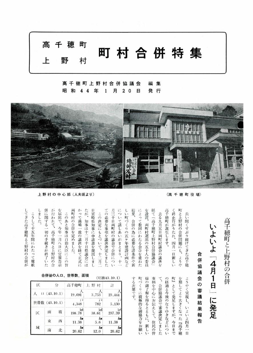 広報たかちほ 町村合併特集の表紙画像