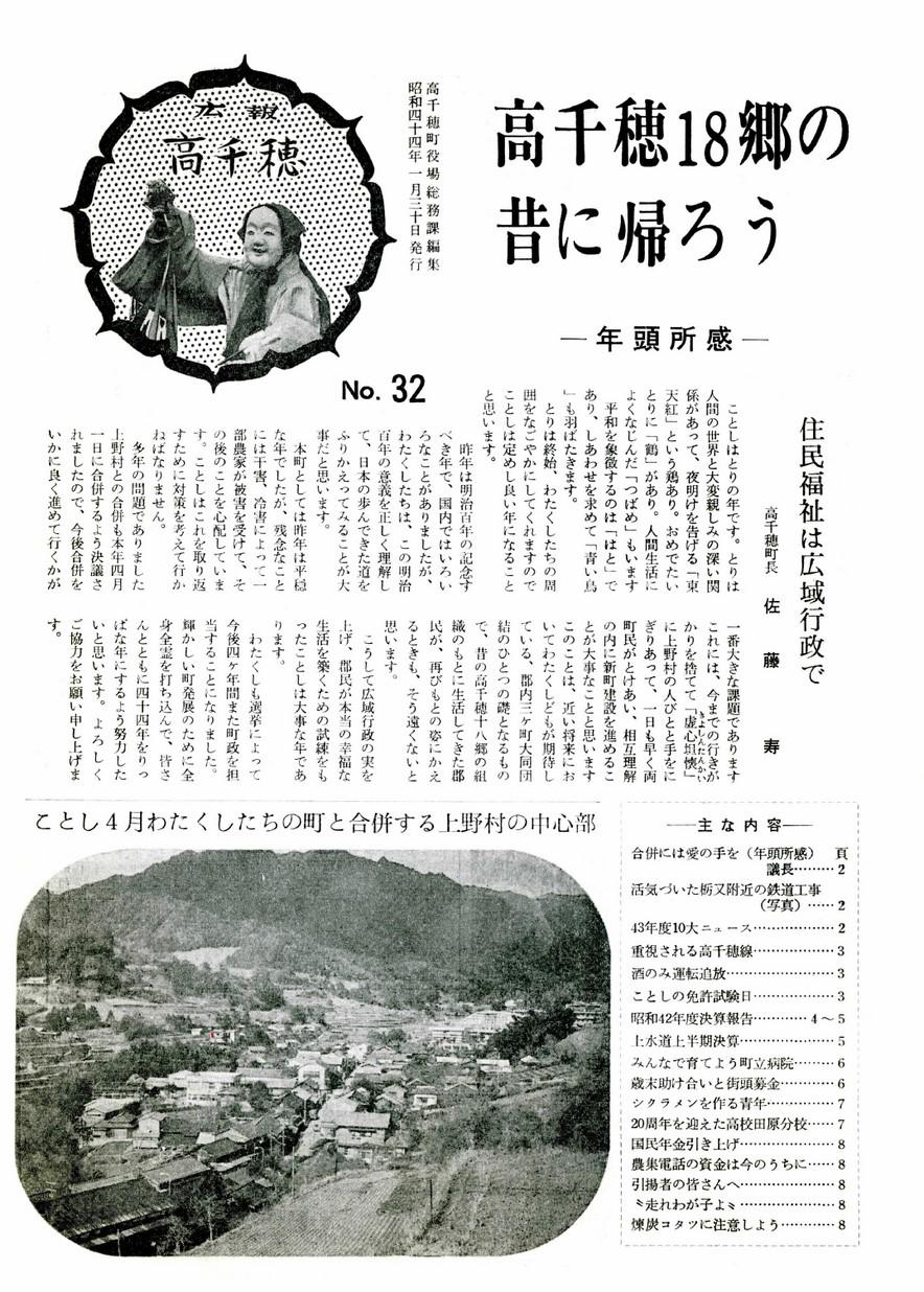 広報たかちほ No.32 1969年1月号の表紙画像