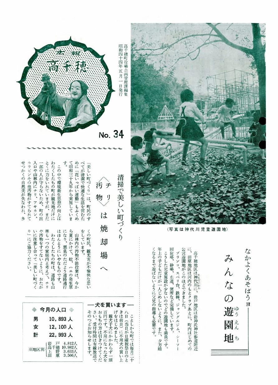 広報たかちほ No.34 1969年5月号の表紙画像