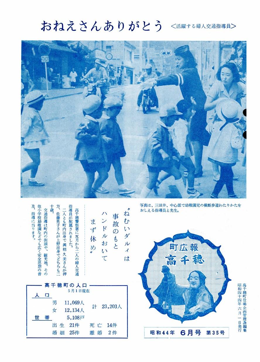 広報たかちほ No.35 1969年6月号の表紙画像