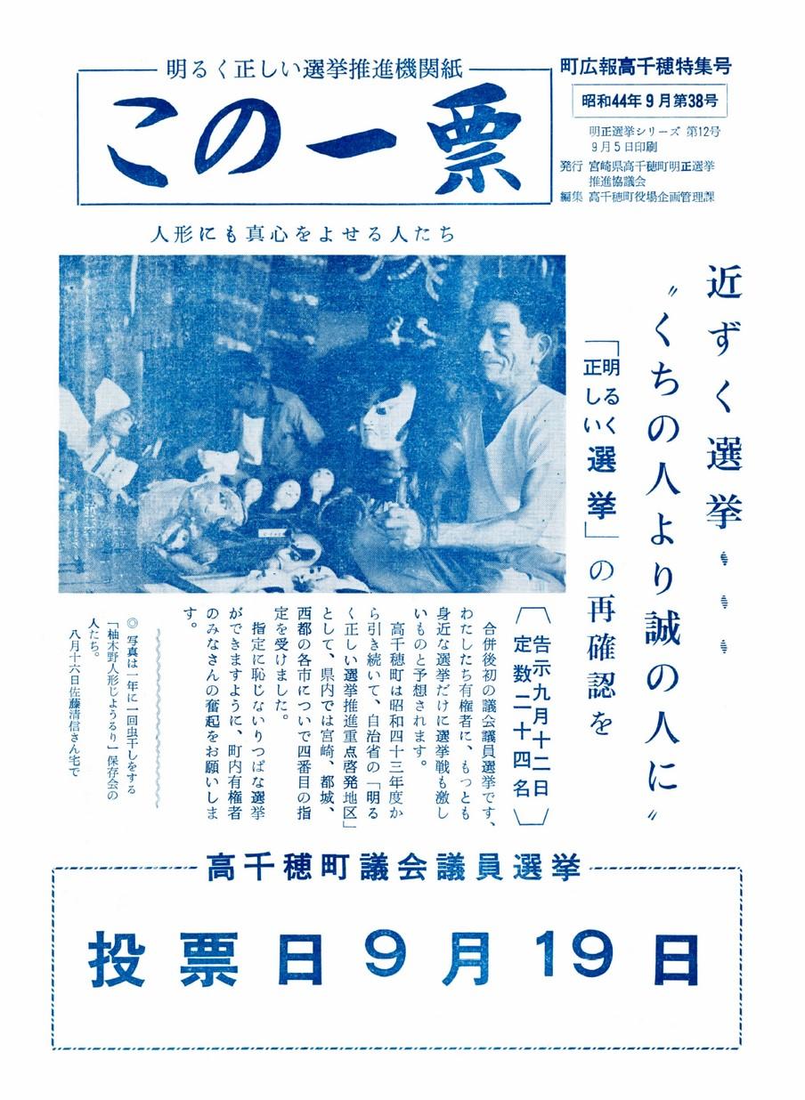 広報たかちほ No.38 1969年9月号の表紙画像
