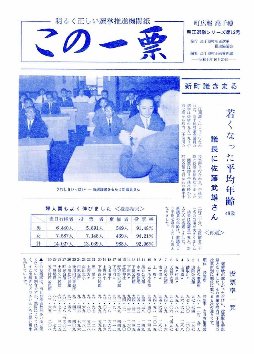 この一票 町広報高千穂別紙 No.13 1969年10月号の表紙画像