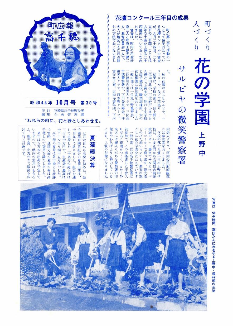広報たかちほ No.39 1969年10月号の表紙画像