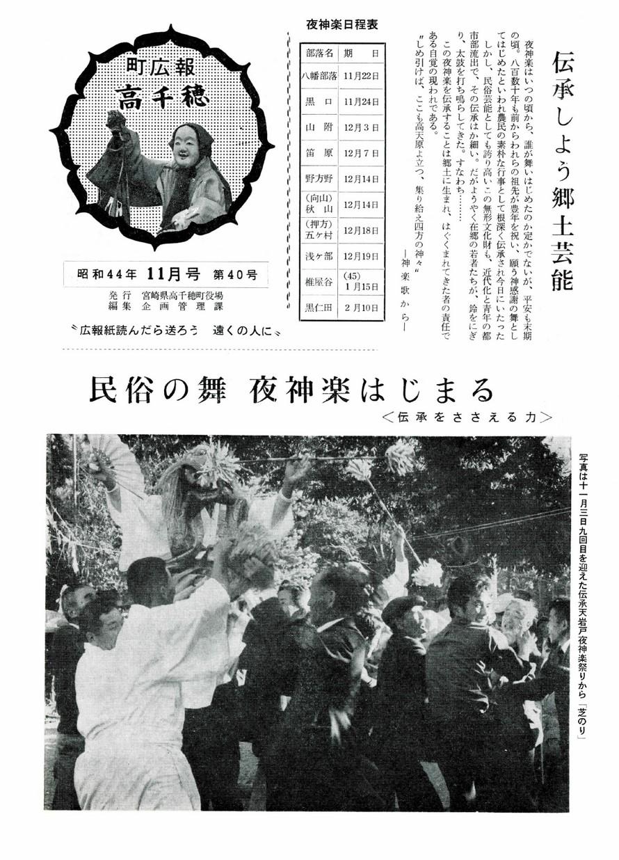 広報たかちほ No.40 1969年11月号の表紙画像