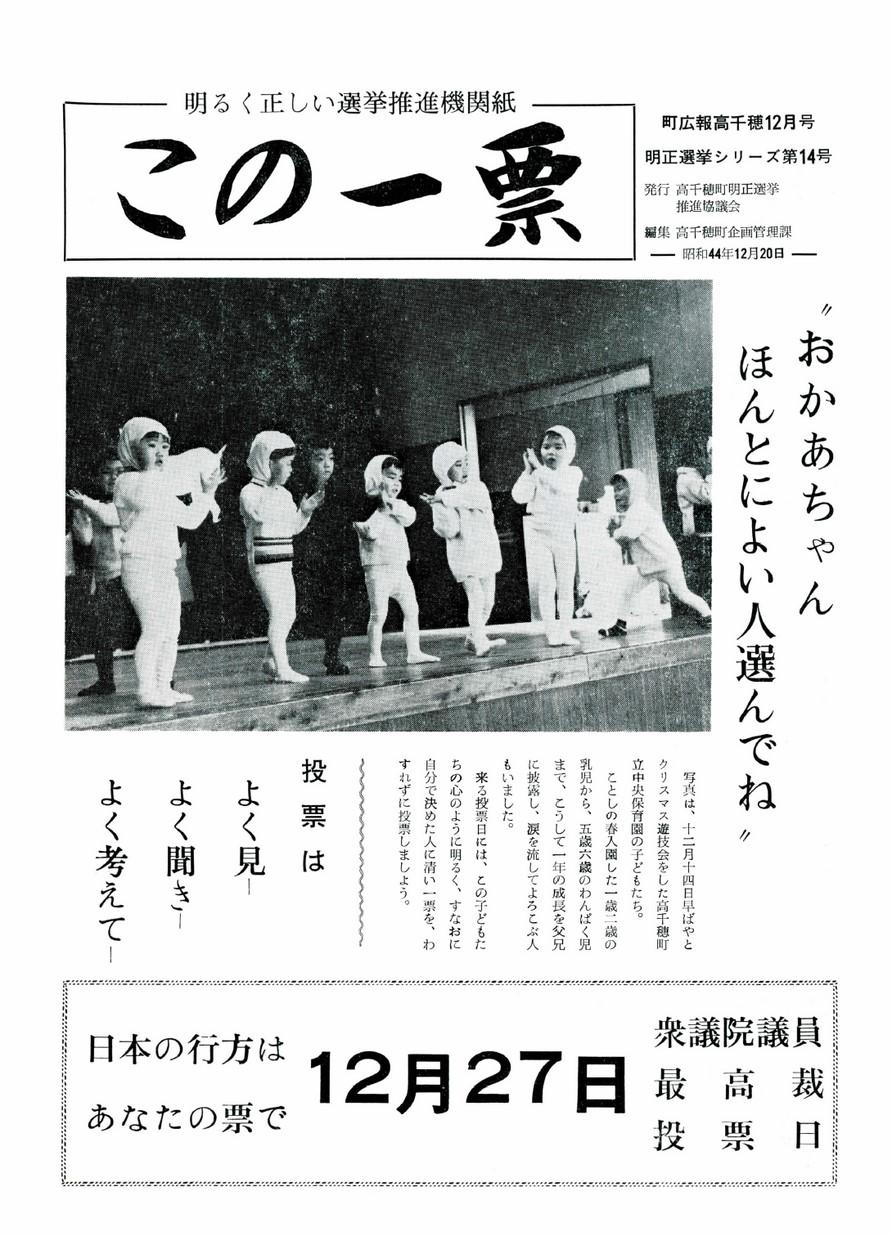 この一票 町広報高千穂別紙 No.14 1969年12月号の表紙画像
