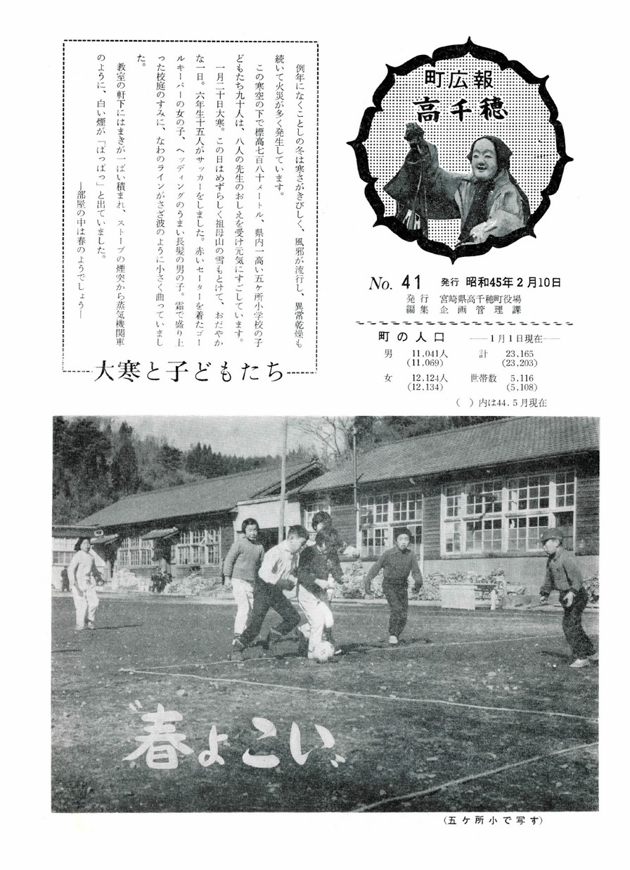 広報たかちほ No.41 1970年2月号の表紙画像