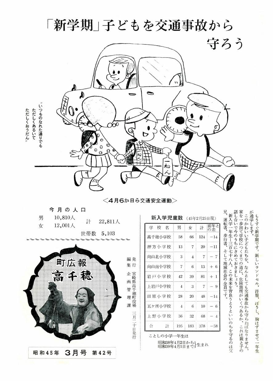 広報たかちほ No.42 1970年3月号の表紙画像
