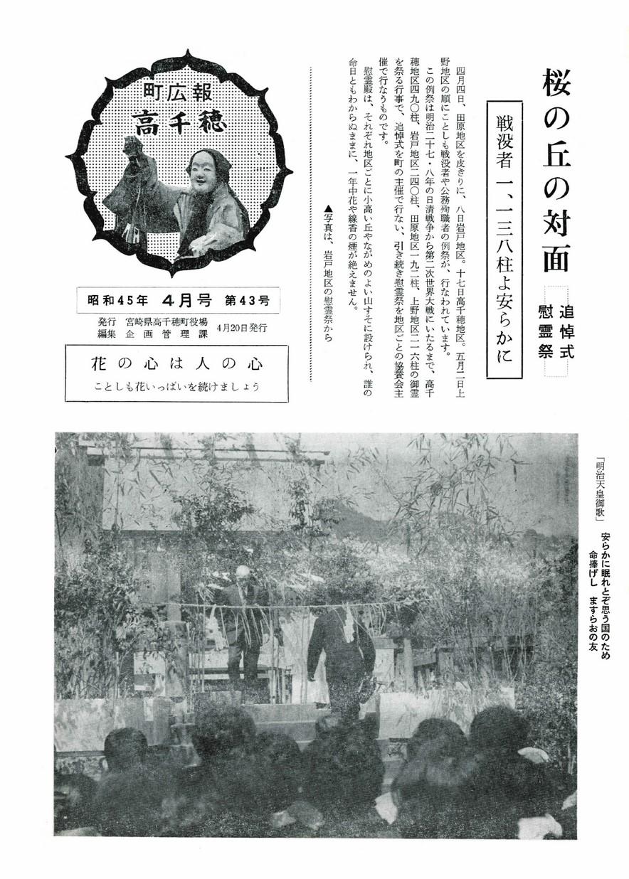 広報たかちほ No.43 1970年4月号の表紙画像