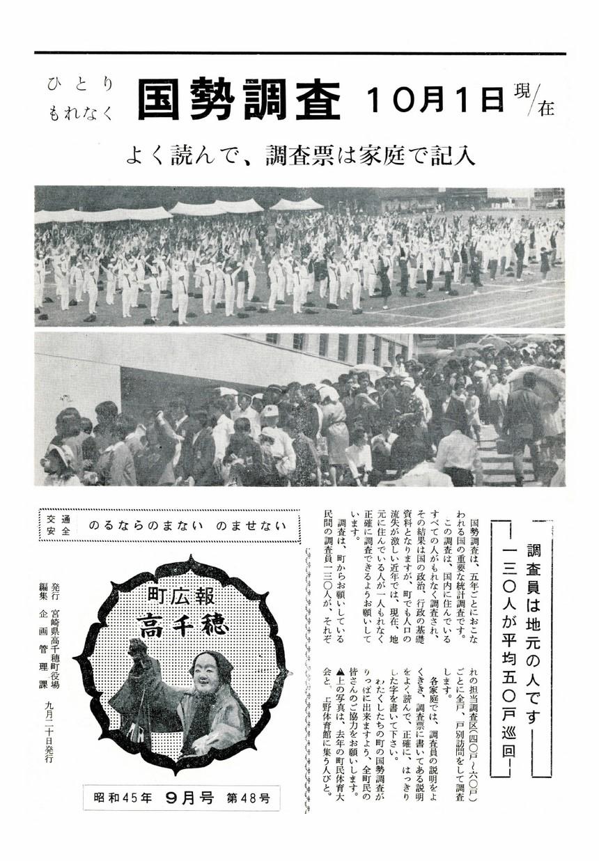 広報たかちほ No.48 1970年9月号の表紙画像