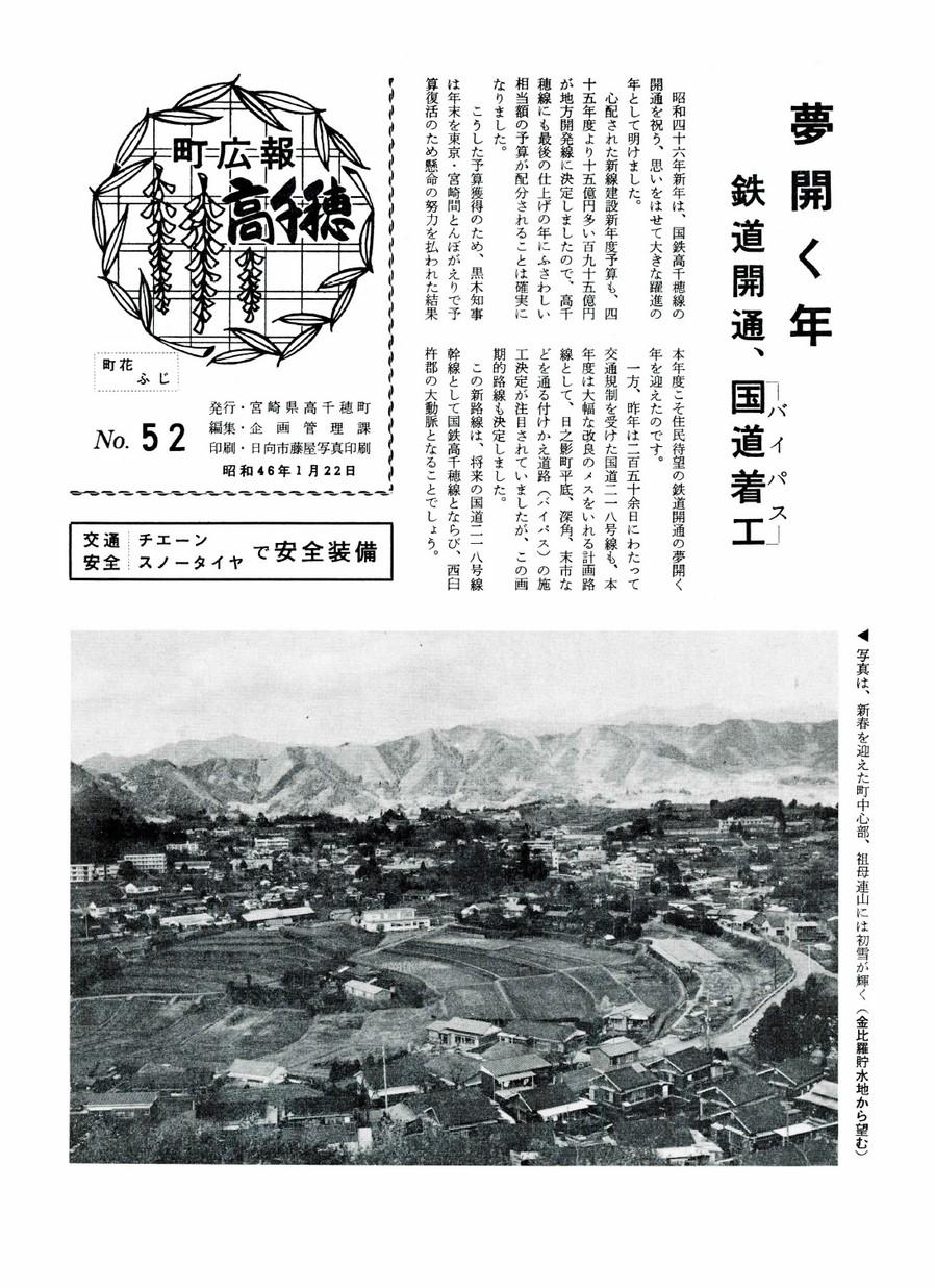 広報たかちほ No.52 1971年1月号の表紙画像