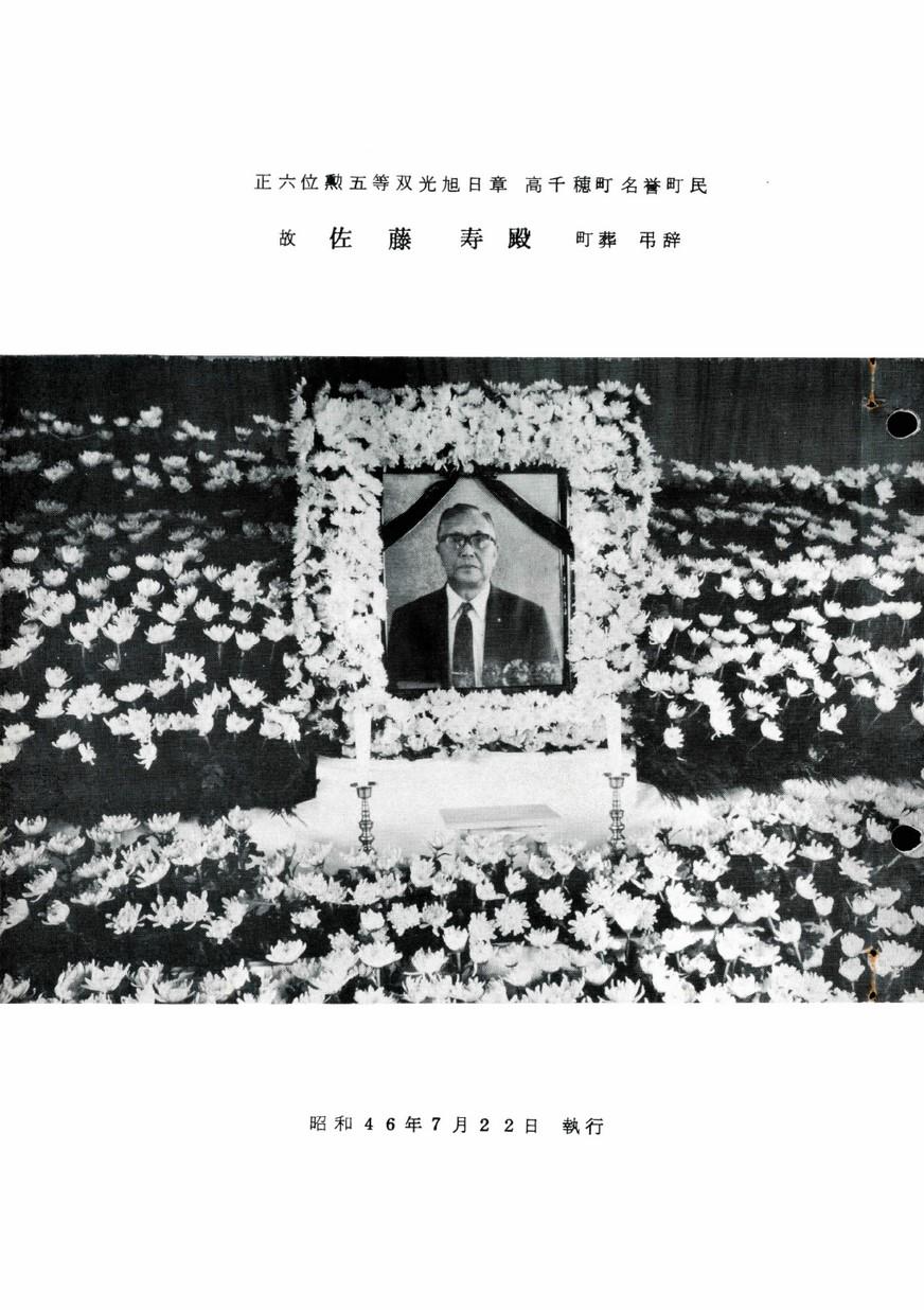 広報たかちほ 故 佐藤寿殿 町葬 弔辞の表紙画像