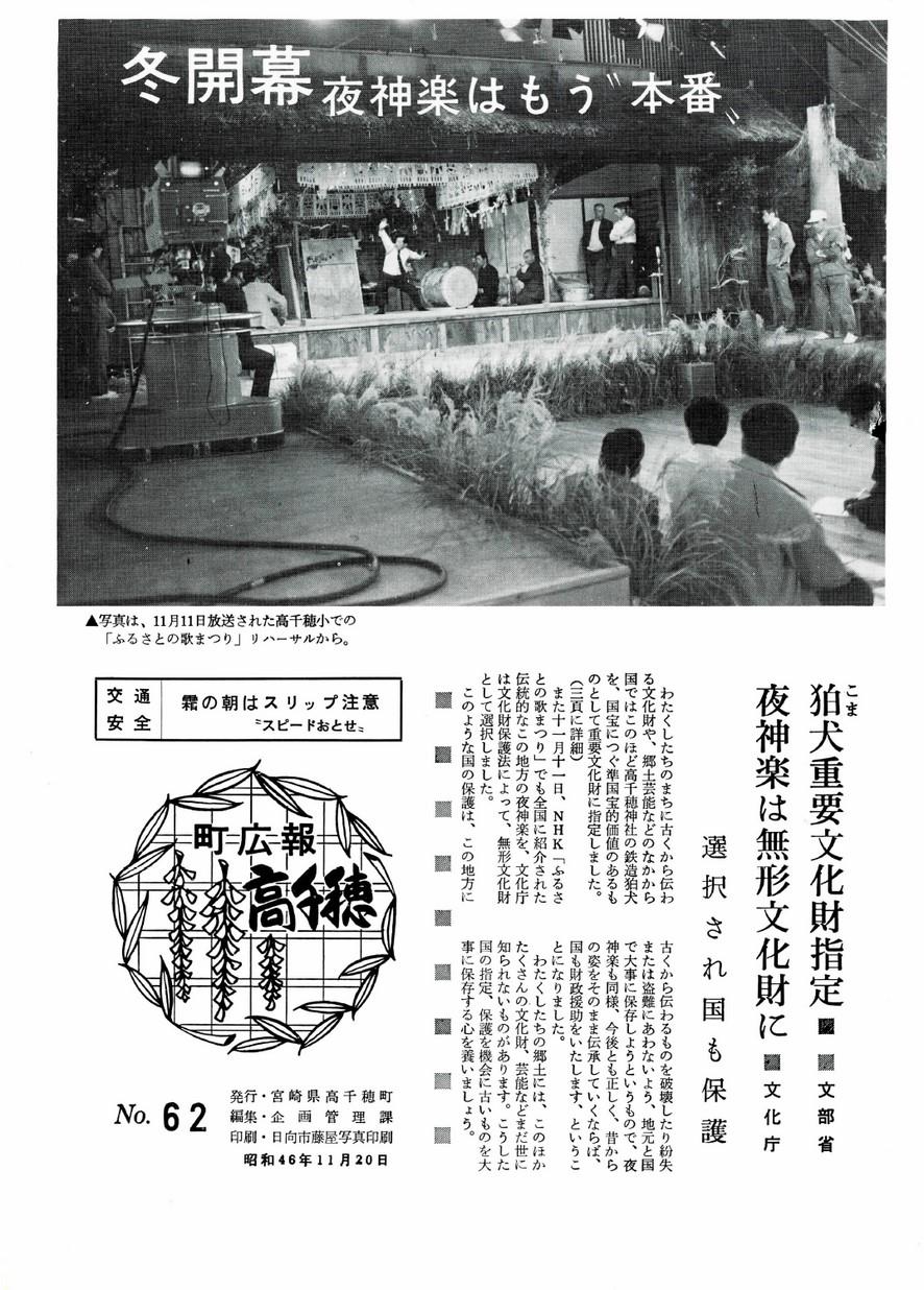 広報たかちほ No.62 1971年11月号の表紙画像