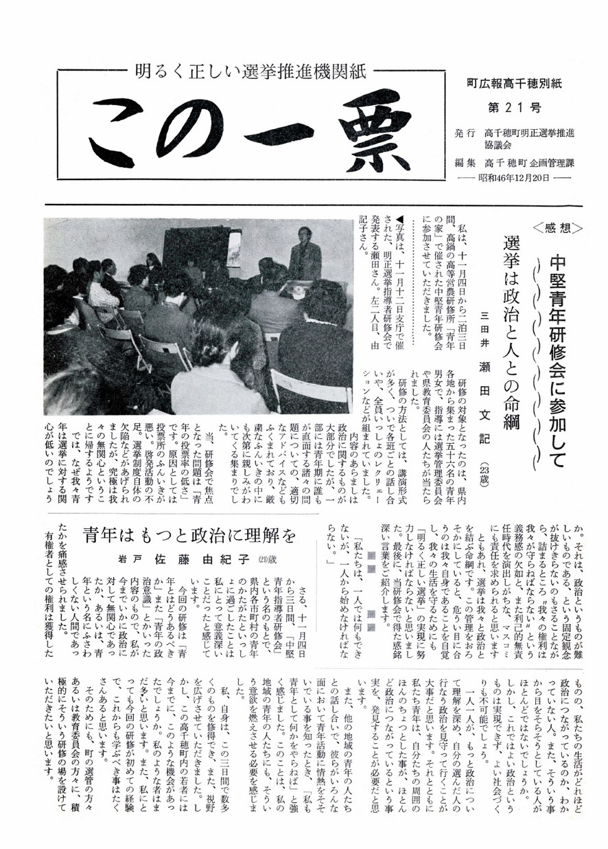 広報たかちほ 別紙 第21号の表紙画像