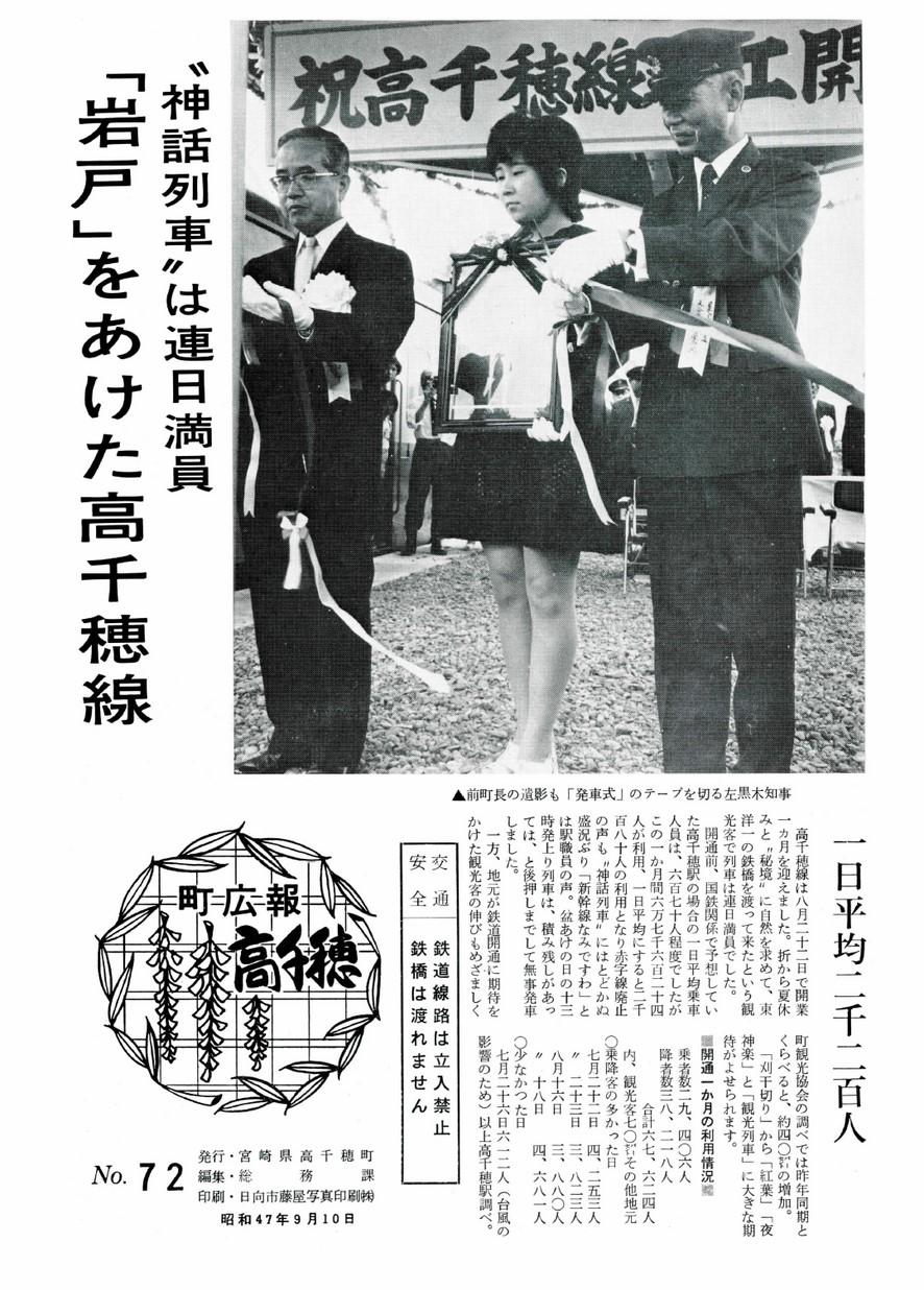 広報たかちほ No.72 1972年9月号の表紙画像