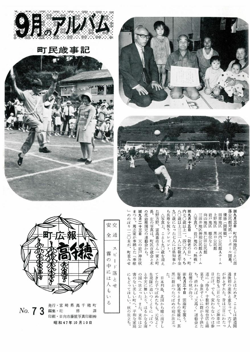 広報たかちほ No.73 1972年10月号の表紙画像