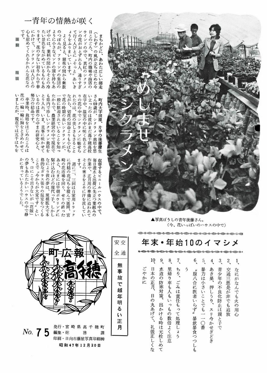 広報たかちほ No.75 1972年12月号の表紙画像
