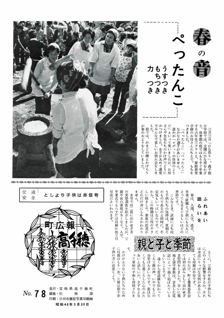 広報たかちほ No.78 1973年3月号の表紙画像